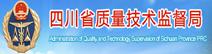 四川省质量技术监督局