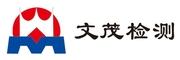 四川文茂建设工程检测有限公司